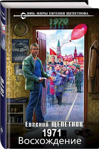 1970 3. 1971 Восхождение, Евгений Щепетнов