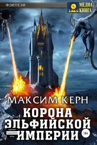 Корона эльфийской империи, Максим Керн