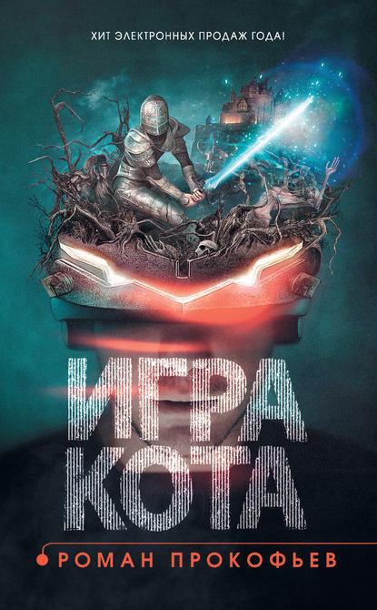 Игра Кота, Роман Юрьевич Прокофьев