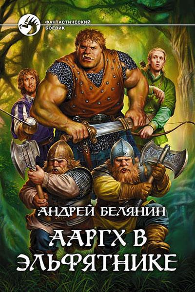 Ааргх 2. Ааргх в эльфятнике, Андрей Белянин