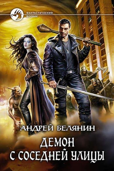 Демон с соседней улицы, Андрей Белянин