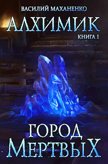 Алхимик, Василий Маханенко все книги