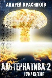 Альтернатива-2. Точка кипения Андрей Красников