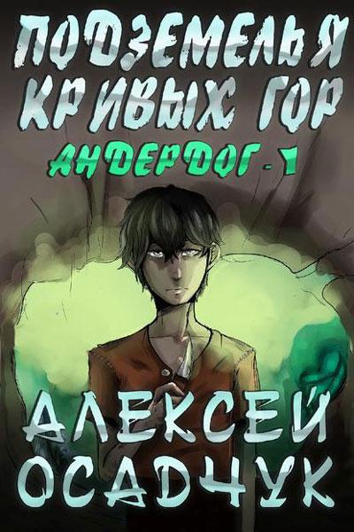 Андердог, Алексей Осадчук все книги