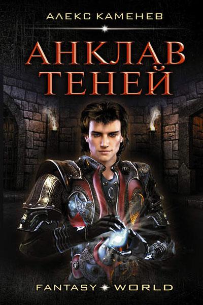 Анклав теней, Алекс Каменев все книги