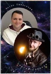 Антон Емельянов и Сергей Савинов