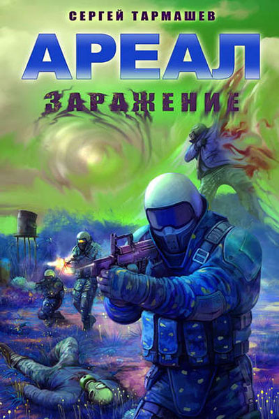 Ареал #1. Заражение, Сергей Тармашев