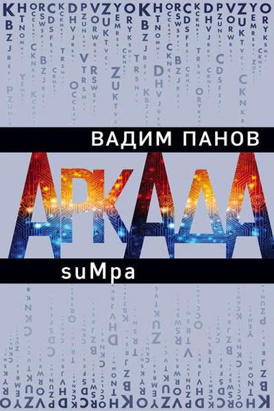 Аркада 2. suMpa, Вадим Панов