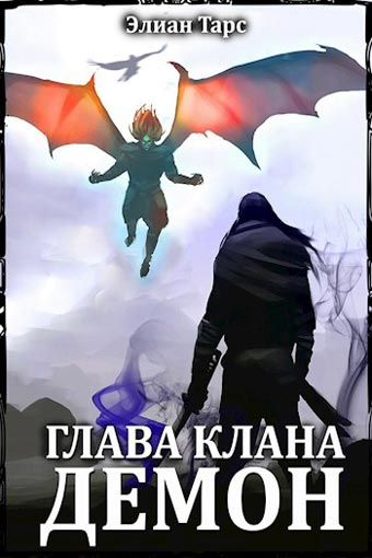 Бастард рода демонов 7. Глава клана, Элиан Тарс