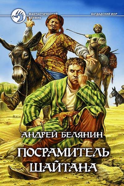 Посрамитель шайтана Андрей Белянин