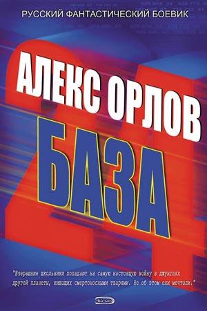 База 24, Алекс Орлов