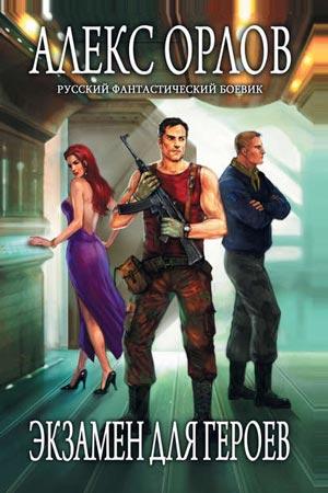 Экзамен для героев, Алекс Орлов