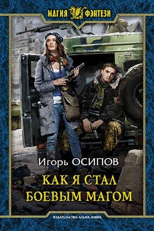 Боевой маг,  Игорь Осипов