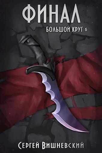 Большой круг 6. Финал, Сергей Вишневский