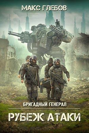 Рубеж атаки, Макс Глебов