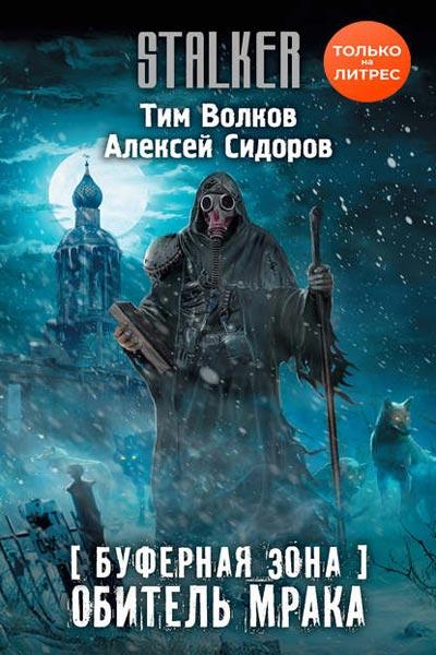 Буферная Зона. Обитель Мрака, Тим Волков, Алексей Сидоров