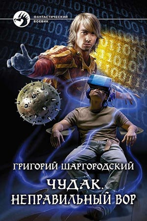Чудак, Григорий Шаргородский