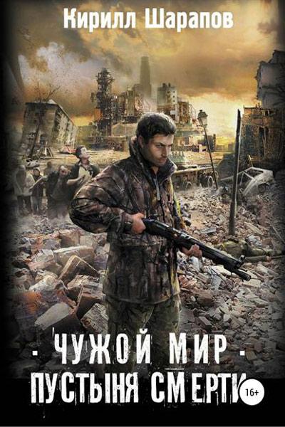 Чужой мир, Кирилл Шарапов все книги