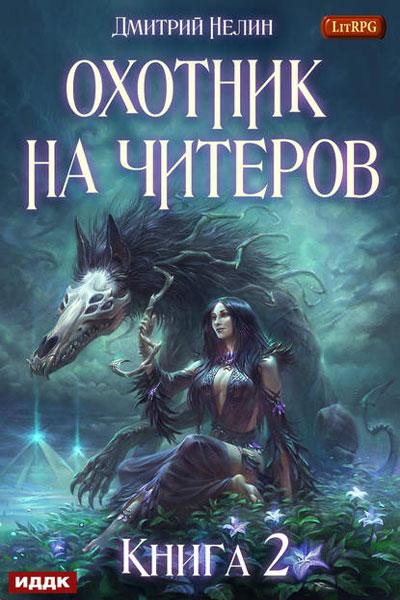 Охотник на читеров 2. Фамильяр, Дмитрий Нелин