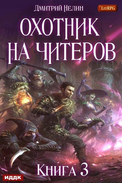 Охотник на читеров 3. Хакеры рагнарека, Дмитрий Нелин