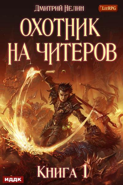Охотник на читеров, Дмитрий Нелин все книги