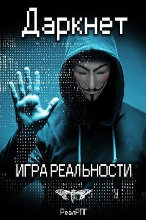 Даркнет, Антон Емельянов и Сергей Савинов