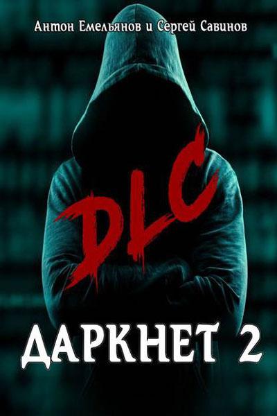 Даркнет 2.1, DLC Сергей Савинов, Антон Емельянов