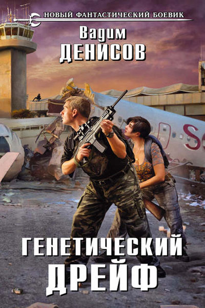 День G #2. Генетический дрейф, Вадим Денисов