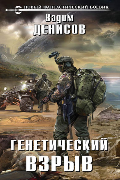 День G #3. Генетический взрыв, Вадим Денисов