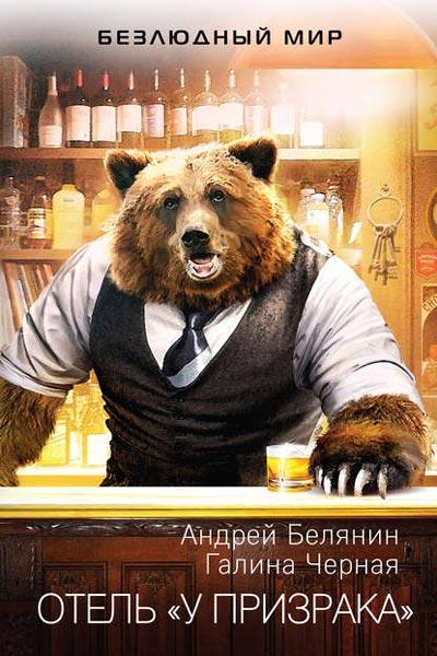 Отель «У призрака» Андрей Белянин, Галина Черная