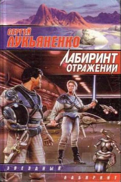 Диптаун #1. Лабиринт отражений (1996)