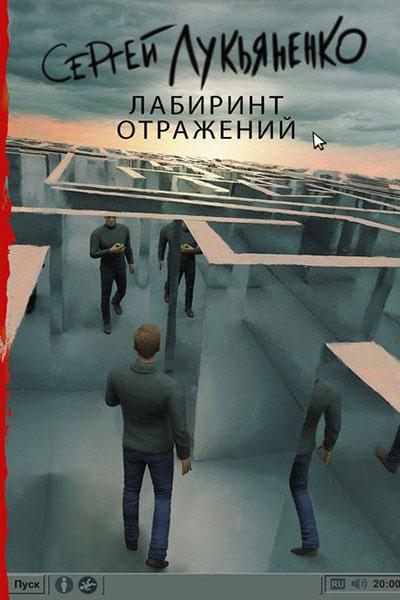 Диптаун. Сергей Лукьяненко