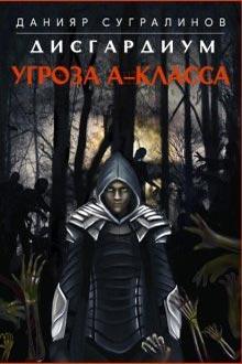 Дисгардиум, Данияр Сугралинов