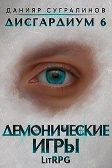 Дисгардиум 6. Демонические игры, Данияр Сугралинов