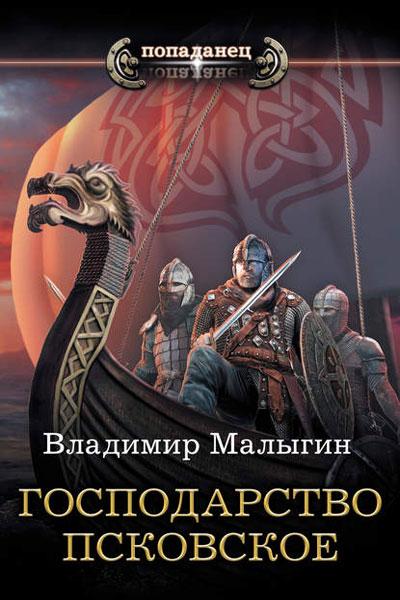 Другая Русь 2. Господарство Псковское, Владимир Малыгин