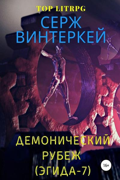 Эгида 7. Демонический рубеж, Серж Винтеркей