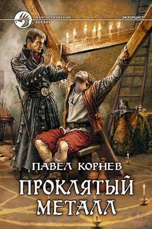 Экзорцист, Павел Корнев