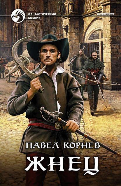 Жнец, Павел Корнев