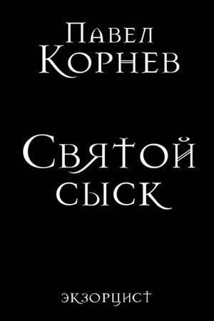 Святой сыск, Павел Корнев