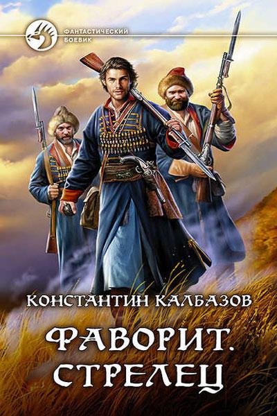 Фаворит, Константин Калбазов