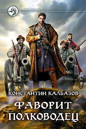 Фаворит. Полководец, Константин Калбазов