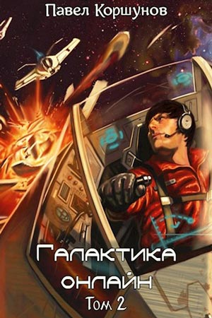 Галактика онлайн (том 2) Павел Коршунов