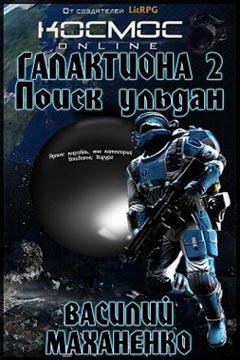 Галактиона. Книга вторая: Поиск ульдан Василий Маханенко