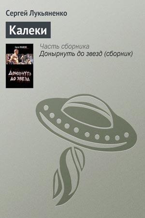 Калеки Автор: Сергей Лукьяненко
