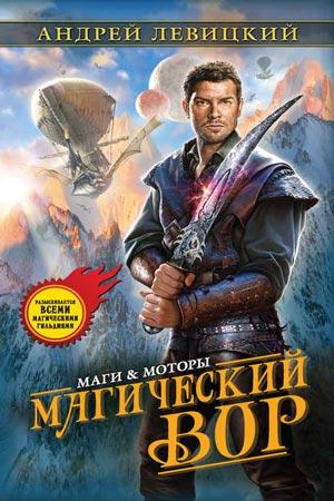 Магический Вор, Андрей Левицкий