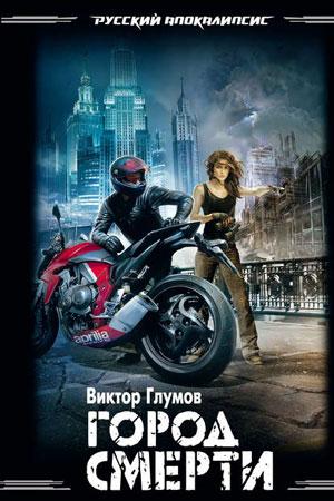 Город смерти, Виктор Глумов