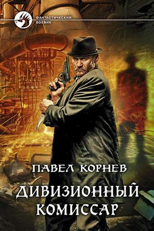 Город Осень  Павел Корнев все книги