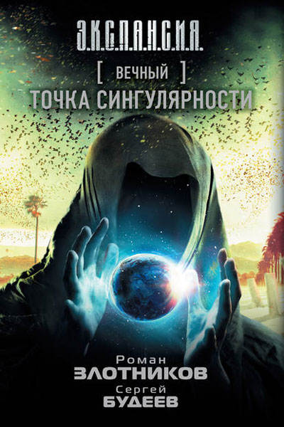 Хоаххин 2. Взгляд со стороны, Роман Злотников, Сергей Будеев
