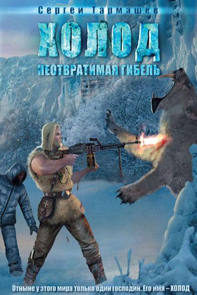 Холод, Сергей Тармашев