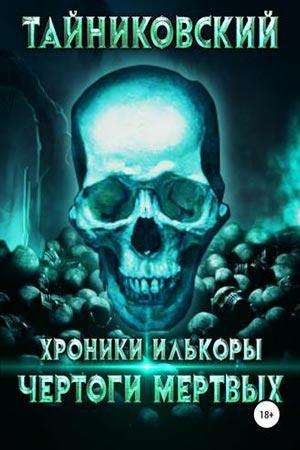 Хроники Илькоры, Тайниковский все книги